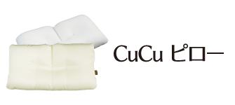 CuCu ピロー