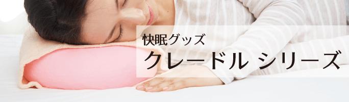 快眠グッズ クレードルシリーズ