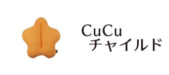 CuCu チャイルド