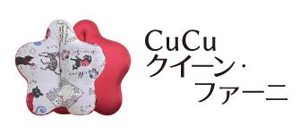CuCu クイーン・ファーニ