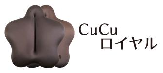 CuCu ロイヤル