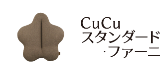 CuCu スタンダード・ファーニ