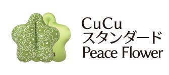 CuCu スタンダード ピースフラワー