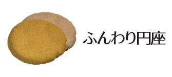 ふんわり円座