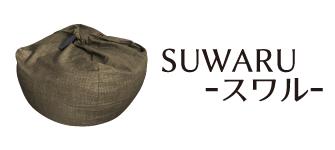 SUWARU -スワル-