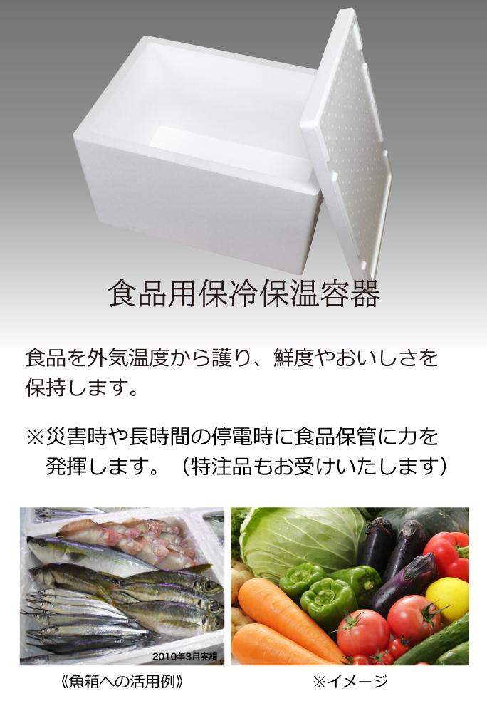 【食品用保冷保温容器】 食品を外気温度から護り、鮮度やおいしさを保持します。※災害時や長時間の停電時に食品保管に力を発揮します。(特注品もお受けいたします)