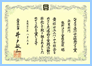 ひょうご・ユニバーサル社会づくり 知事賞 受賞 画像