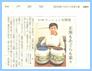 神戸新聞掲載記事 画像