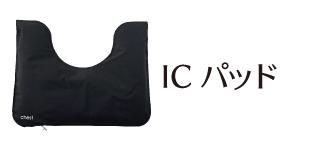 IC パッド