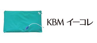 KBM イーコレ