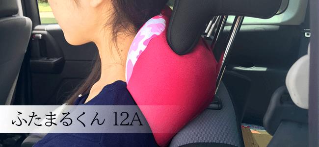 ふたまるくん 12A