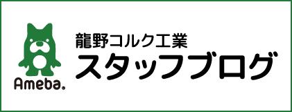 龍野コルク ブログ