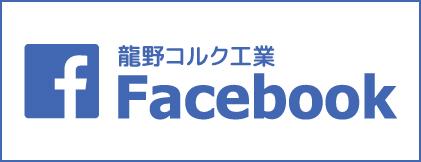 Facebook 龍野コルク公式