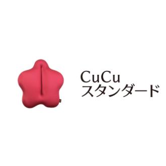 CuCu スタンダード