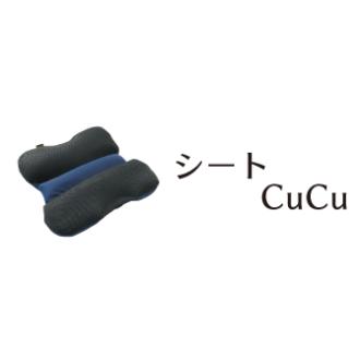 シート CuCu