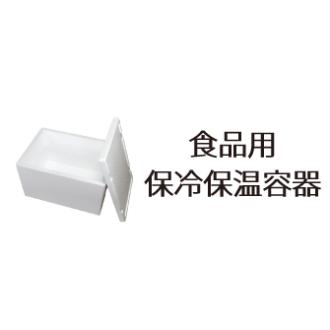 食品用保冷保温容器