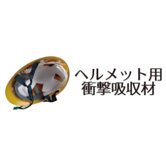ヘルメット用衝撃吸収材
