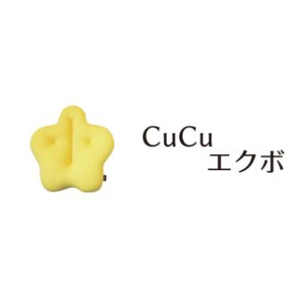 CuCu エクボ