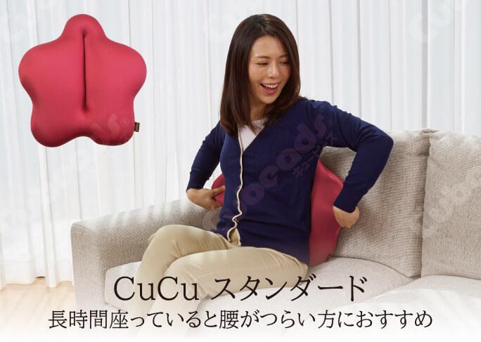 CuCu スタンダード 長時間座っていると腰がつらい方におすすめ