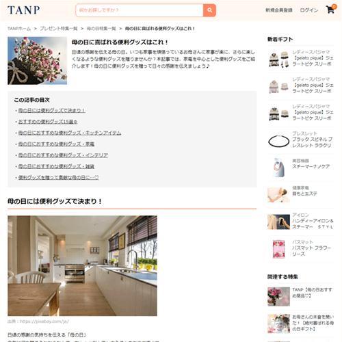 TANP サムネイル画像