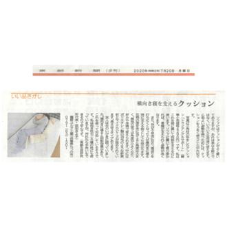 新聞にて『トライアングルサポート 45』が紹介されました