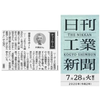 『日刊工業新聞』にて「ゆらゆらボード」が紹介されました