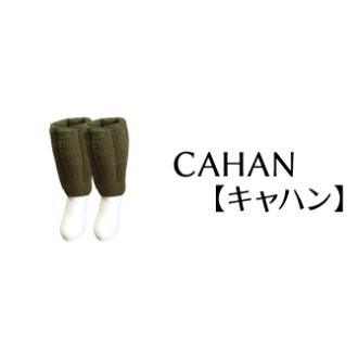 CAHAN -キャハン-
