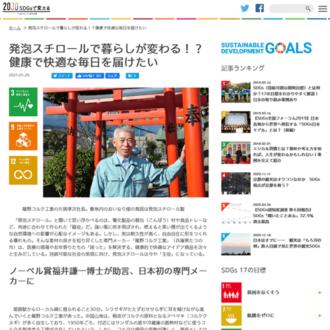 「朝日新聞 2030 SDGs」にて弊社についての記事が掲載されました