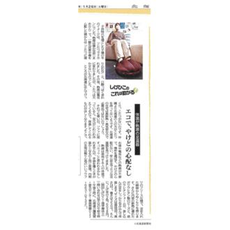 『北海道新聞』にて「ペチカ・スマート フリース仕様」について掲載されました