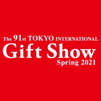 「第91回 東京インターナショナル・ギフト・ショー春 2021」に出展します